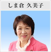 しま倉久美子