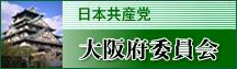 大阪府委員会