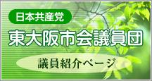日本共産党東大阪市会議員団